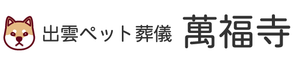 島根県出雲市のペット葬儀 萬福寺|葬儀・納骨・法要お任せください